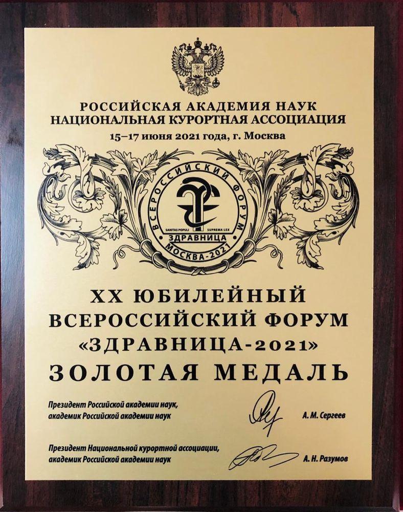 Золотая медаль «Здравница 2021»