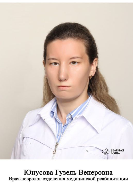 Юнусова Гузель Венеровна