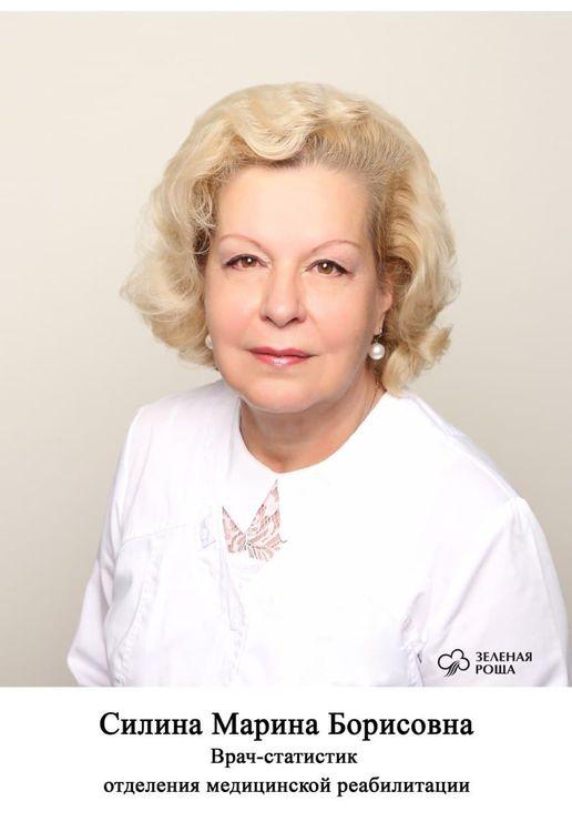 Силина Марина Борисовна