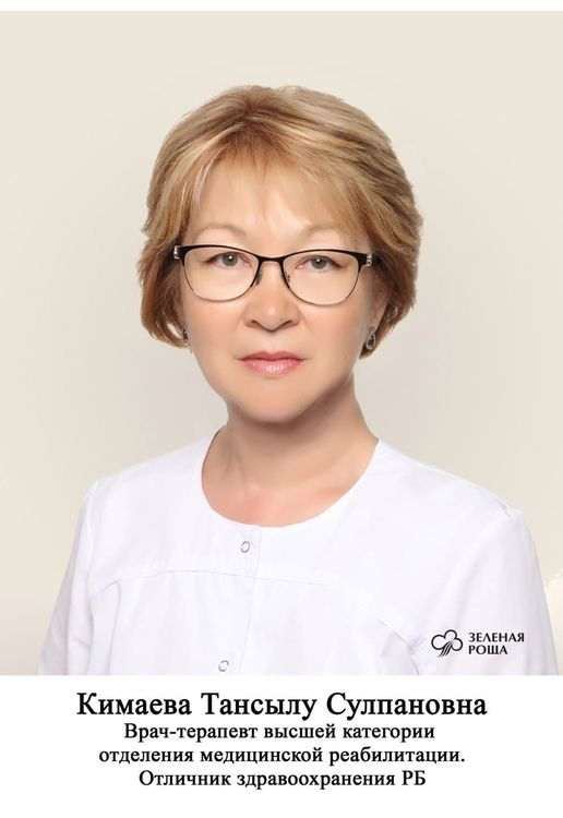 Кимаева Тансылу Сулпановна