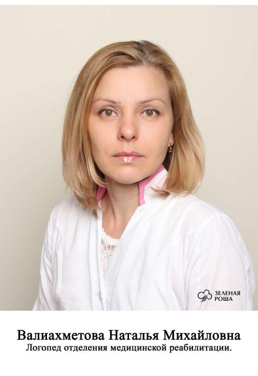 Валиахметова Наталия михайловна