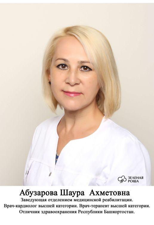 Абузарова Шаура Ахметовна