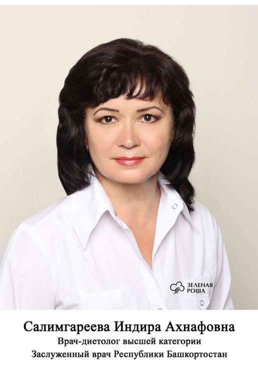 Салимгареева Индира Ахнафовна