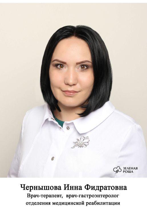 Чернышова Инна Фидратовна