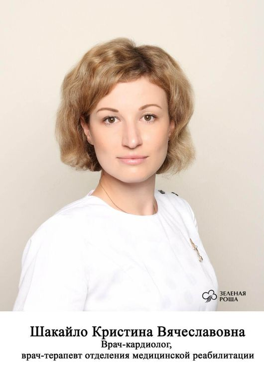 Шакайло Кристина Вячеславовна